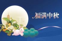 2021年大硅科技中秋节放假通知