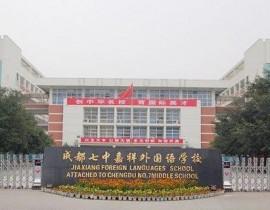 成都嘉祥外国语学校防火玻璃挡烟垂壁项目展示
