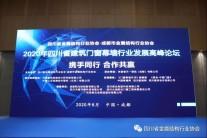 祝贺2020年四川省建筑门窗幕墙行业发展高峰论坛成功举行