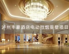 泸州丰豪酒店有限公司装饰装修工程电动挡烟垂壁
