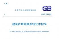 建筑防烟排烟系统技术标准GB51251-2017 pdf下载