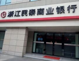 浙江民泰商业银行股份有限公司成都分行成都简阳支行筹建装饰装修防火玻璃门改造工程项目