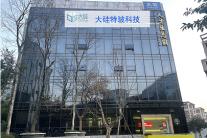 祝贺四川大硅特玻科技有限公司乔迁新办公室,开启新篇章