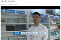 """""""青年工匠""""刘杨获得龙泉驿电视台采访报道"""