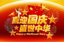 四川大硅国庆节放假通知
