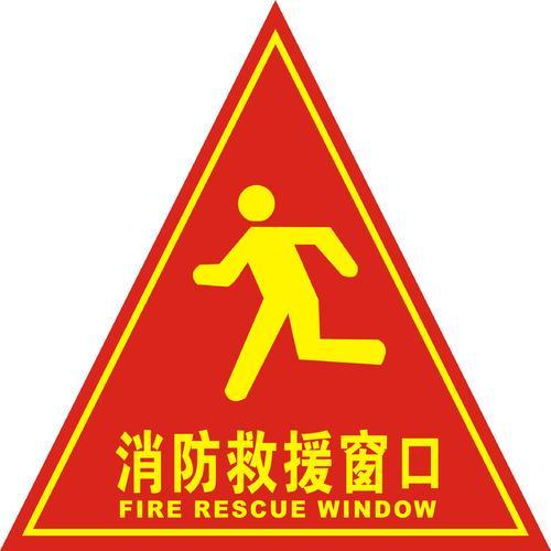 消防救援窗口标识
